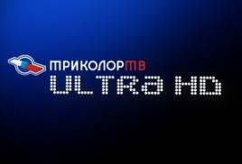4k ULTRA HD только на Триколор ТВ в Крыму