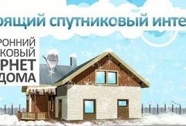 Спутниковый интернет «Триколор ТВ»